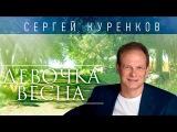 СЕРГЕЙ КУРЕНКОВ - ДЕВОЧКА-ВЕСНА (альбом 2014) SERGEY KURENKOV - DEVOCHKA-VESNA