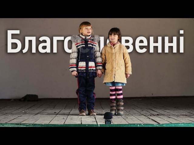 """""""Благословенні"""" (2015). Док. фільм Н. Гуменюк і Б. Кутєпова"""
