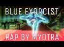 Синий Экзорцист\Blue Exorcist - Аниме Реп.