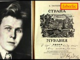 Александр Твардовский - Календарь важных дат Faberlic