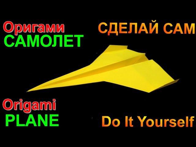 ОРИГАМИ. КАК СДЕЛАТЬ САМОЛЕТ ИСТРЕБИТЕЛЬ ИЗ БУМАГИ. Paper Airplane Tutorial.