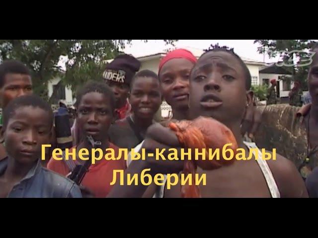 Генералы-Каннибалы Либерии [ VICE ]