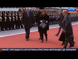Президент Аргентины Кристина Киршнер прибыла в Россию