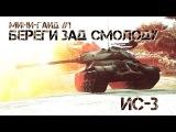 World of Tanks - Мини-Гайд #1: ИС-3 Береги зад смолоду