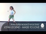 OPEN KIDS John Legend - Made to Love dance solo by Anna Bobrovska - Open Art Studio