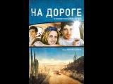 На дороге (2012)