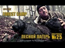 Уроки выживания - Дождливые дни в лесном лагере. Survival - Rainy days in the forest camp