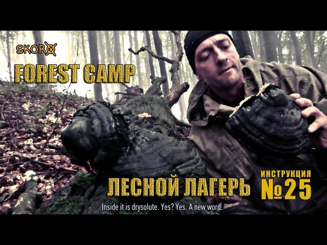 Уроки выживания - Дождливые дни в лесном лагере. Survival - Rainy days in the forest camp
