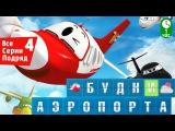 Новые мультфильмы: Будни аэропорта - Все серии подряд (Сборник 4)
