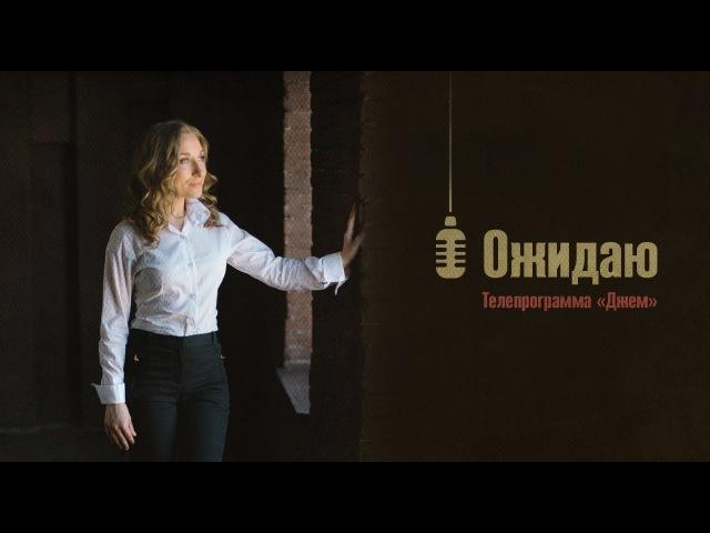 Оксана Козунь — Ожидаю | ДЖЕМ. Кліпи