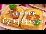 Как приготовить горячие бутерброды с яйцом - простой рецепт