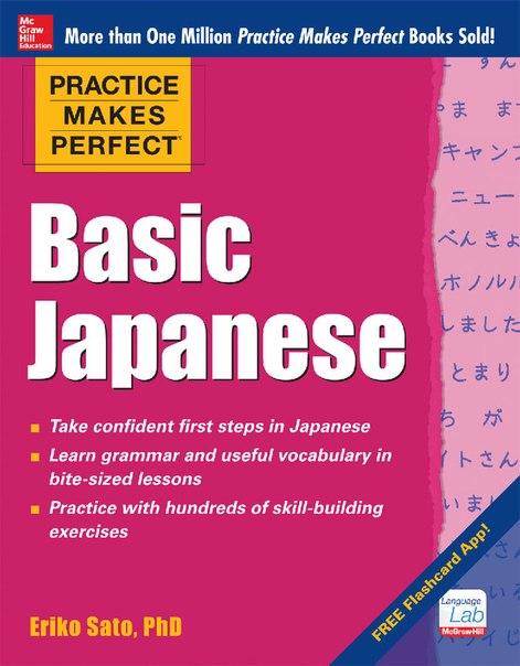 Самоучитель японского языка для начинающих