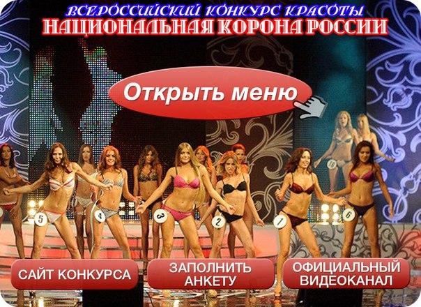 Поздравления на конкурсах красоты 230