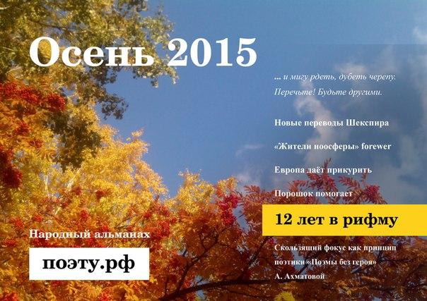 ОСЕНЬ-2015. Народный альманах