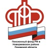 Управление ПФР в Новоржевском районе