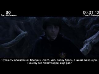 КиноГрехи- Все проколы «Гарри Поттер и Философский Камень» чуть менее, чем за 3 минуты (rus vo)