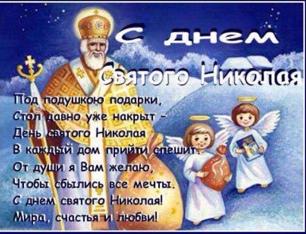 Праздник святого николая картинки поздравления5