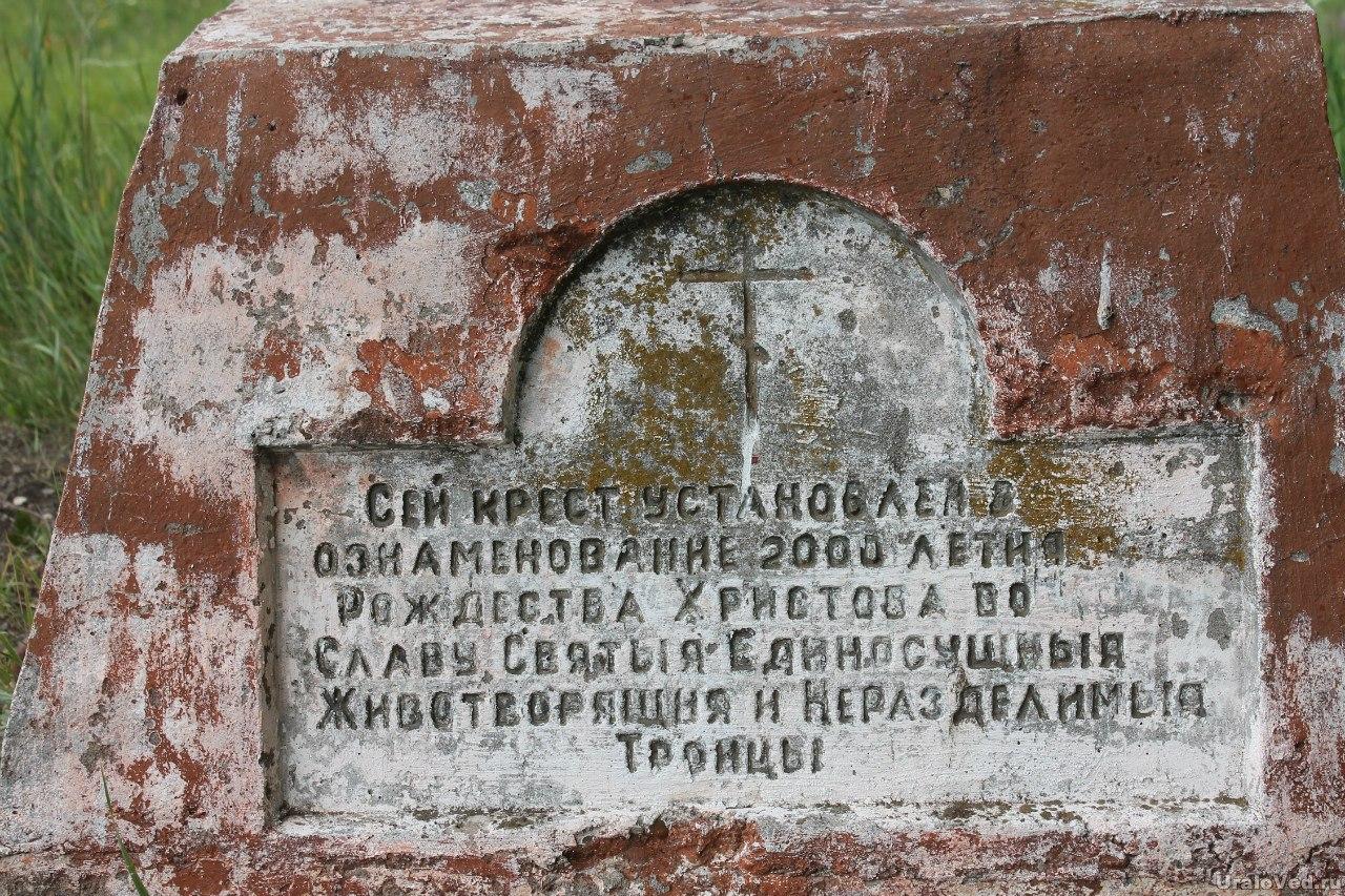 Крест на Спасском городище