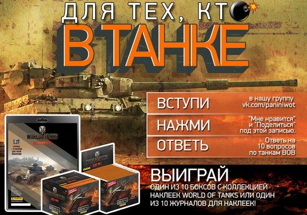 Бокс наклеек World of Tanks от Panini + альбом в подарок