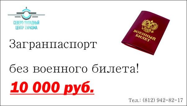 Как сделать загранпаспорт если нет военного билета 29
