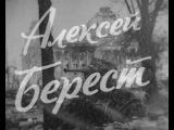 Алексей Берест. Ордена