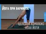 Йога при варикозе | Комплекс асан йоги для профилактики и лечения варикоза | Практика йоги