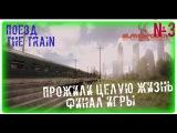 Поезд ►Прожили целую жизнь ►Финал игры # 3