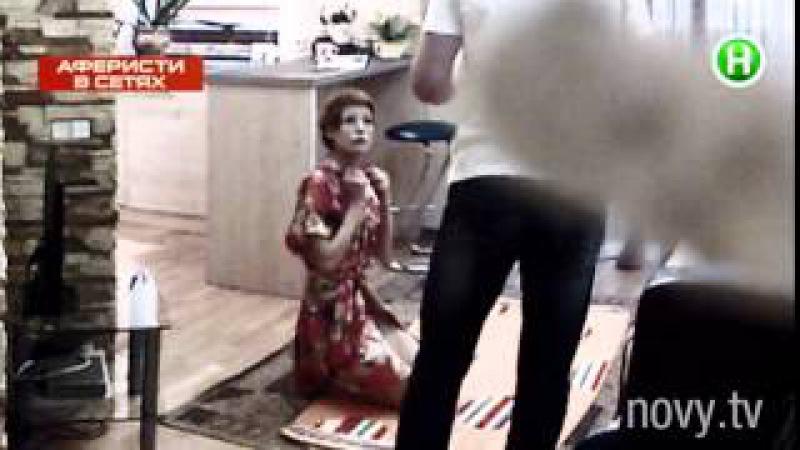 Массаж на дому с неприятным сюрпризом! - Аферисты в сетях - 11.05.2015