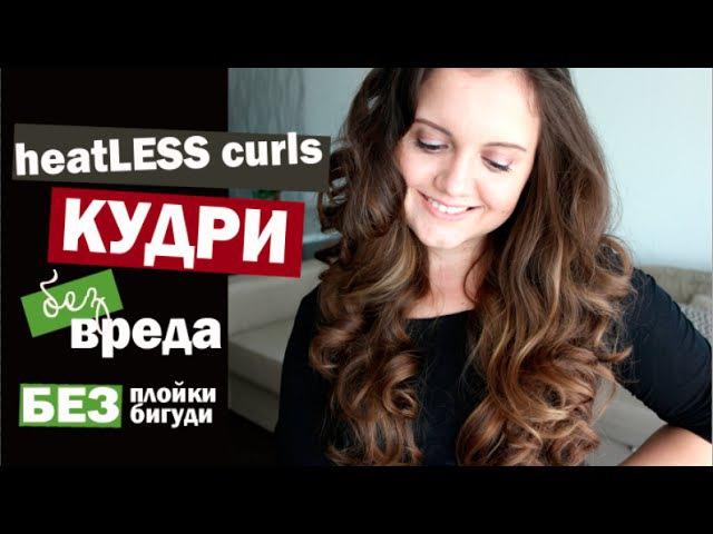 КудриЛоконы без плойки и бигуди | Кудри без вреда для волос | Heatless curls | Little Lily