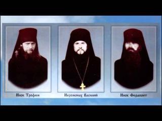 Валерий Малышев - Оптинским Новомученикам