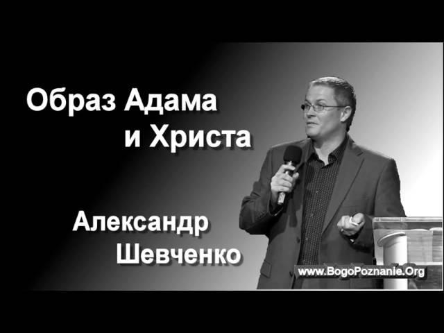 03 10 Вера в себя через Бога Александр Шевченко