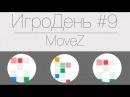 ИгроДень 9 MoveZ