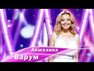 Анжелика Варум - Ля-ля-фа - Голубой огонек 2014