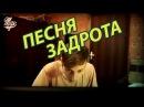 Ник Черников Песня Задрота