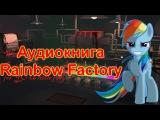 Аудиокнига: Rainbow Factory / Фабрика радуги
