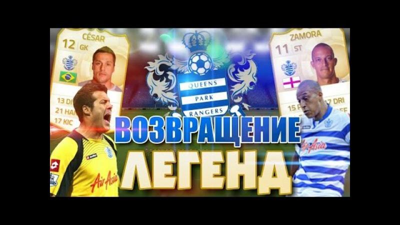 FIFA 15 ELDAK ONEUP 2 ZAMORA JULIO [ ВОЗВРАЩЕНИЕ ЛЕГЕНД ]