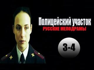 Полицейский участок 3- 4 серия