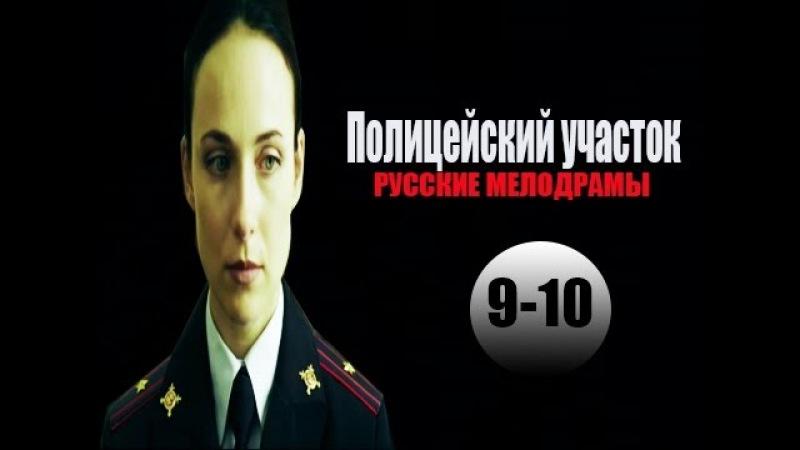 Полицейский участок 9 10 серия