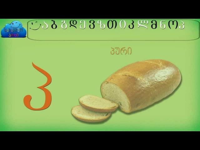 ქართული ანბანი ბავშვებისთვის - Kartuli Anbani Bavshvebistvis - Georgian Alphabet - ქა