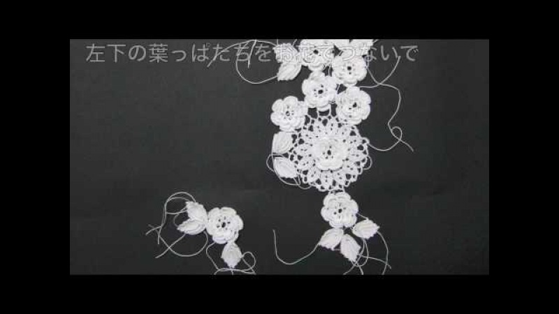 初めてのIrish Crochet Lace