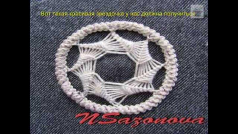 Румынское (шнурковое) кружево. Звездочка. Romanian lace. Do it yourself
