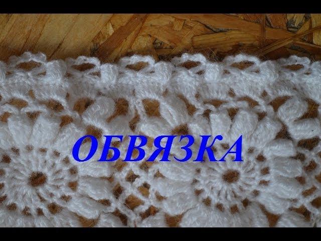 Обвязка шали (Tying shawls)