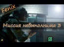 Battlefield 3 Миссия невыполнима 3