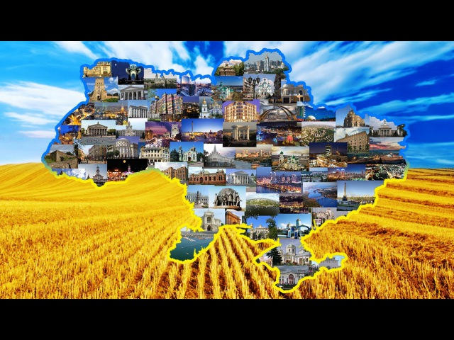 Це моя Україна! (Ukraine)