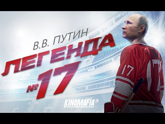 Путин - Легенда 17 анти трейлер. Хоккей НХЛ (Знарок, Гусев, Президент на Льду) KinoMafia