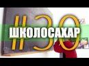 ШКОЛОСАХАР 30