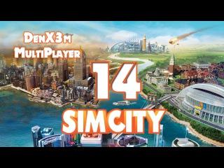 SimCity 2013 #14 (Игорный бизнес) - Мультиплеер