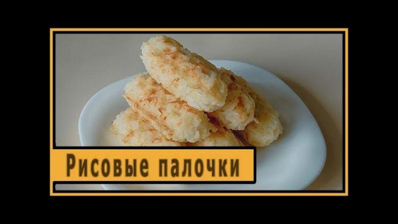 Рисовые палочки в сосисочнице