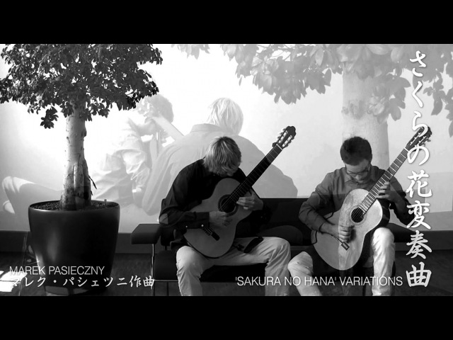 Marek PASIECZNY SAKURA NO HANA Variations for two guitars to Duo Joncol