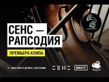 Сенс - Рапсодия (promo video